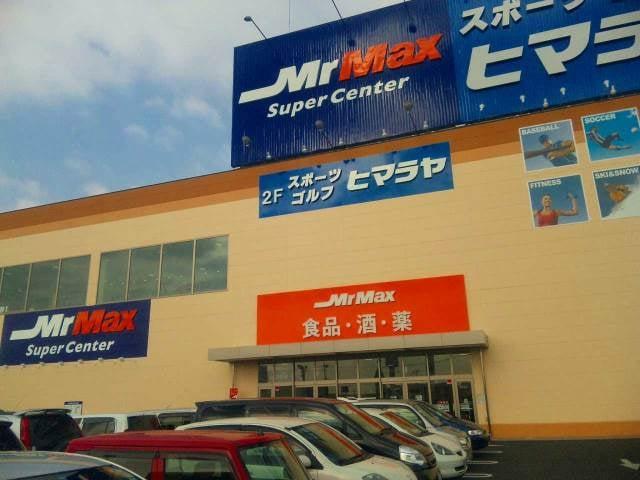 MrMax岡山西店(電気量販店/ホームセンター)まで569m