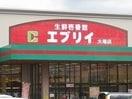 業務スーパーエブリイ下中野店(スーパー)まで300m