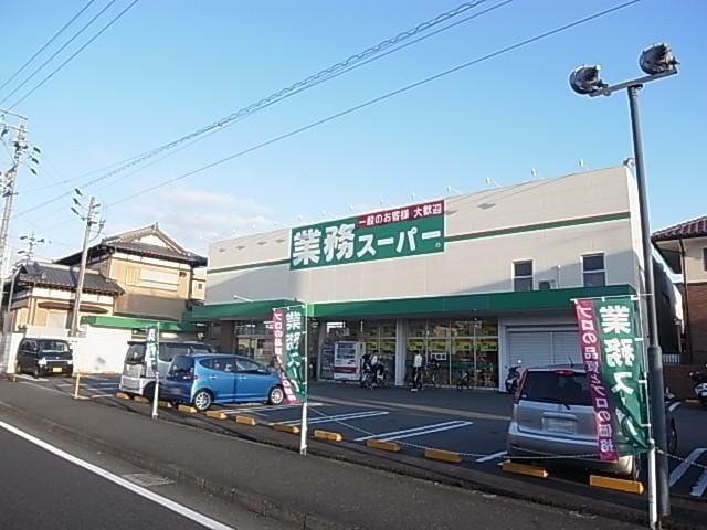 業務スーパー草薙店(スーパー)まで663m