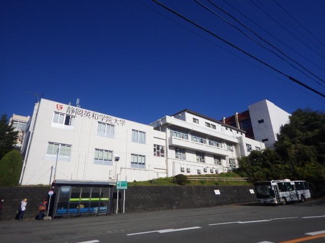 私立静岡英和学院大学(大学/短大/専門学校)まで1133m