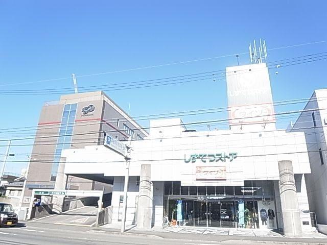 しずてつストア草薙店(スーパー)まで166m
