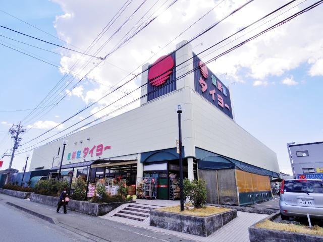 食鮮館タイヨー庵原店(スーパー)まで1312m