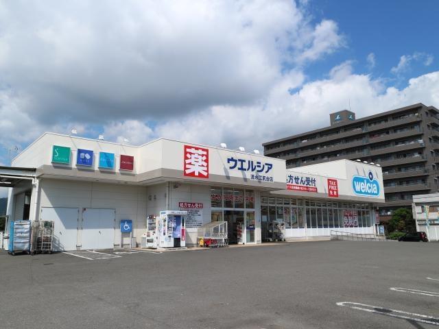 ウエルシア清水江尻台店(ドラッグストア)まで196m