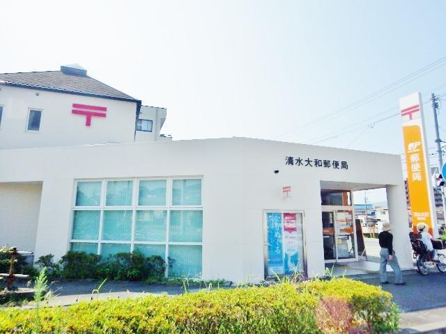 清水大和郵便局(郵便局)まで302m