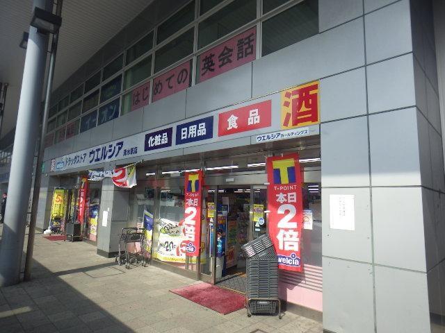 ウエルシア清水駅店(ドラッグストア)まで160m