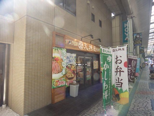 天神屋清水駅前店(弁当屋)まで80m