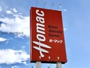 DCMホーマック元町店(電気量販店/ホームセンター)まで710m