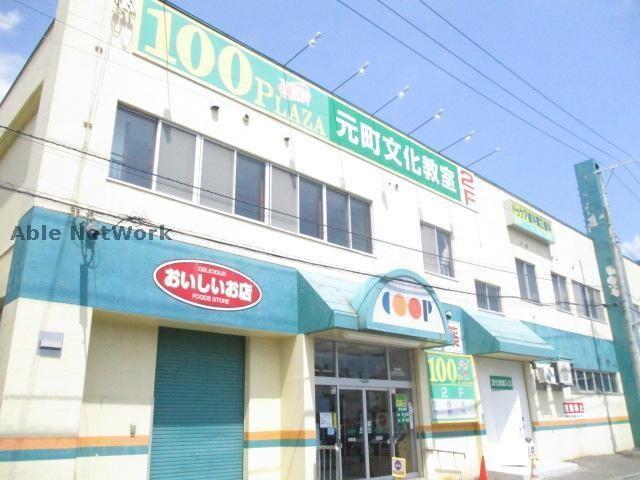 コープさっぽろ元町店(スーパー)まで572m