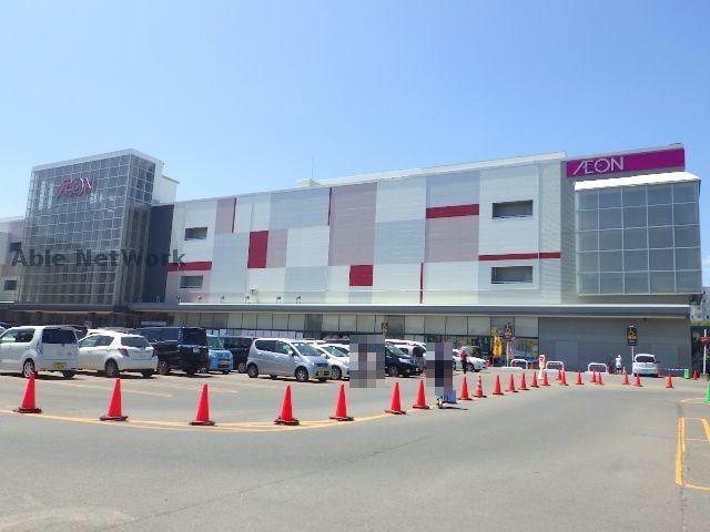 イオン札幌元町ショッピングセンター(ショッピングセンター/アウトレットモール)まで1156m