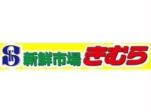 新鮮市場きむら太田本店(スーパー)まで356m