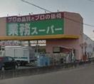 業務スーパーFC山陽店(スーパー)まで3209m