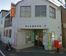岡山古京郵便局(郵便局)まで178m