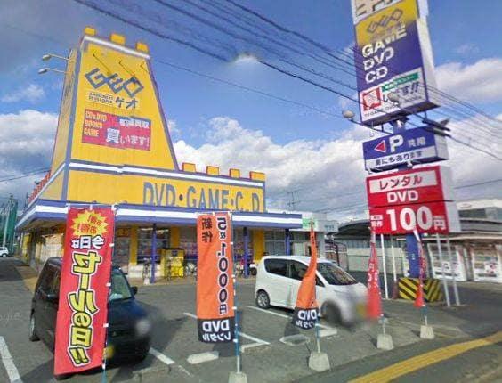 ゲオ高屋店(ビデオ/DVD)まで1148m