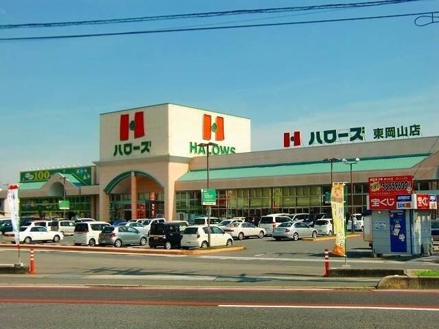 ハローズ東岡山店(スーパー)まで331m