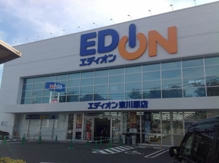 エディオン東川原店(電気量販店/ホームセンター)まで630m