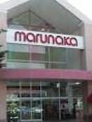 山陽マルナカ平島店(スーパー)まで2086m