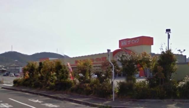 ザ・ビッグ平島店(ショッピングセンター/アウトレットモール)まで971m