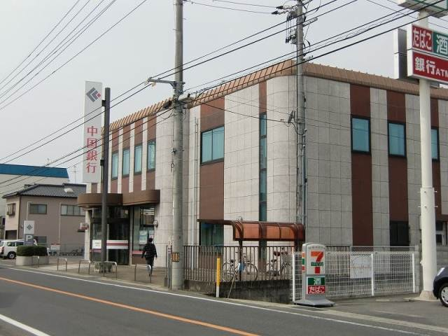 中国銀行瀬戸支店(銀行)まで1249m