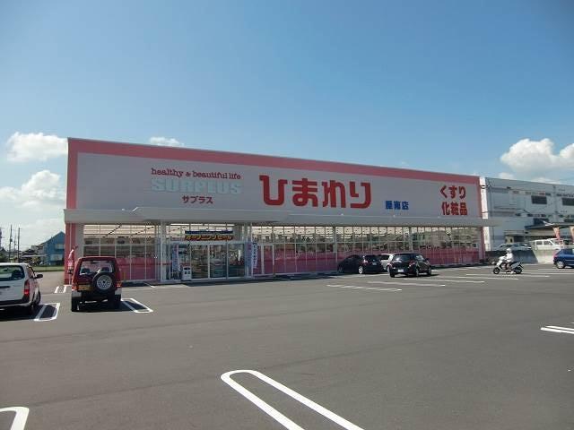 スーパードラッグひまわり平島店(ドラッグストア)まで252m
