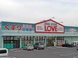 くすりのラブ山陽町店(ドラッグストア)まで328m
