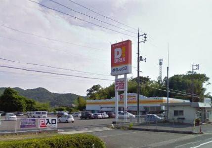 DiREX平島店(電気量販店/ホームセンター)まで1074m