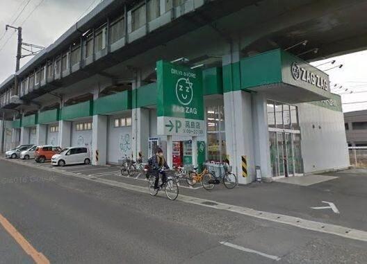 ザグザグ高島店(ドラッグストア)まで564m