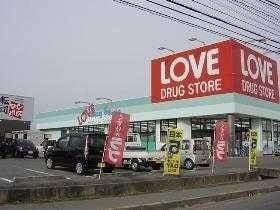 くすりのラブ平井東店(ドラッグストア)まで354m