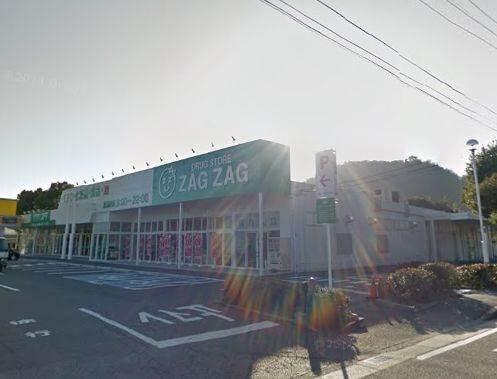ザグザグ和気店(ドラッグストア)まで419m