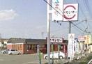 スシロー東岡山店(その他飲食(ファミレスなど))まで1519m