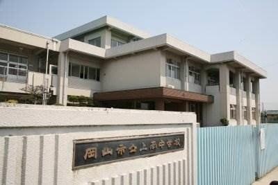岡山市立上南中学校(中学校/中等教育学校)まで364m