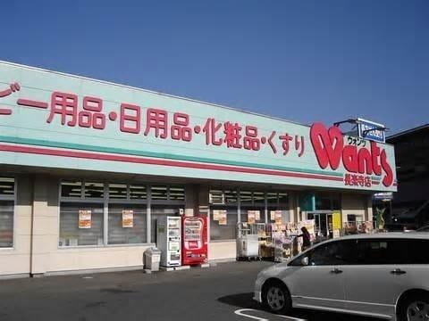 ハーティウォンツ岡山西大寺店(ドラッグストア)まで1990m