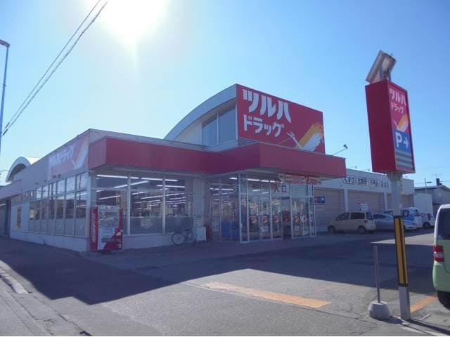 ツルハドラッグ北見とん田西町店(ドラッグストア)まで1272m