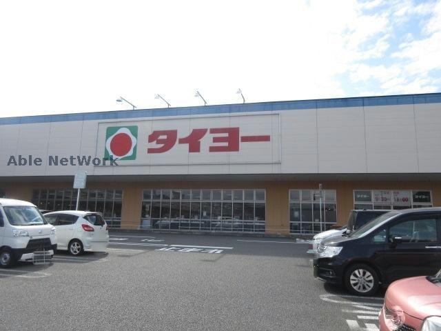 タイヨー広瀬北店(スーパー)まで1480m
