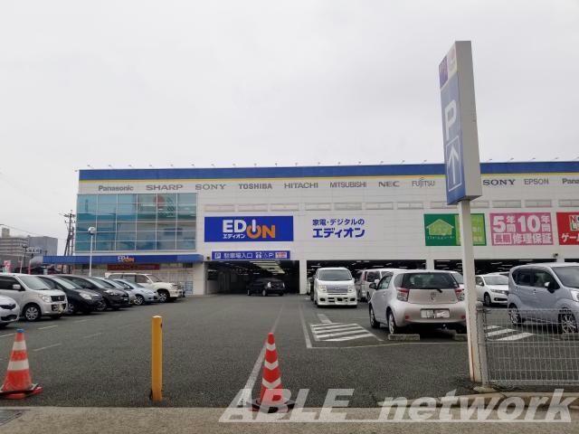 エディオン田迎店(電気量販店/ホームセンター)まで1232m