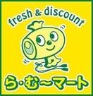 ら・む~マート桃太郎通り店(スーパー)まで314m