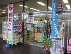 ヤマシン西川店(ドラッグストア)まで112m