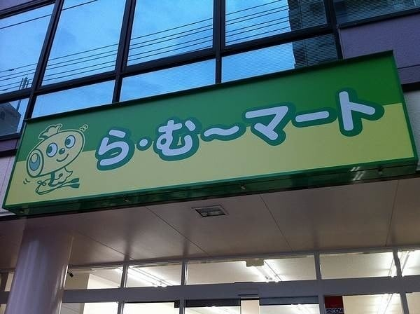 ら・む~マート岡山野田店(スーパー)まで427m