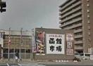 すし処函館市場岡山新屋敷店(その他飲食(ファミレスなど))まで181m