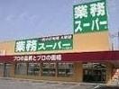 業務スーパー下中野店(スーパー)まで233m