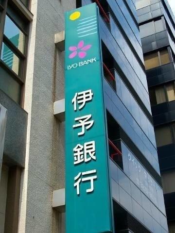 伊予銀行岡山支店(銀行)まで450m