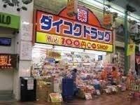ダイコクドラッグ岡山表町店(ドラッグストア)まで190m