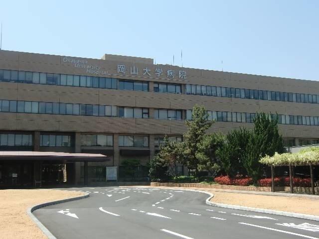 国立岡山大学医学部(大学/短大/専門学校)まで1654m