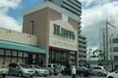 ハピーズ卸センター店(スーパー)まで809m