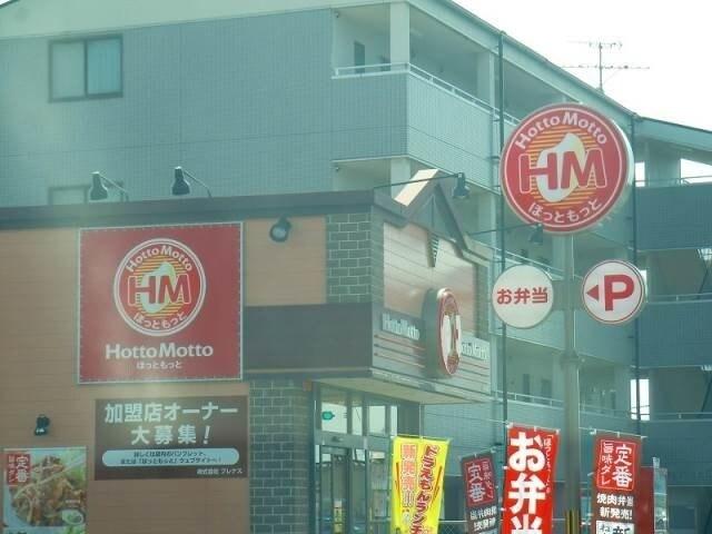 ほっともっと下中野店(その他飲食(ファミレスなど))まで351m