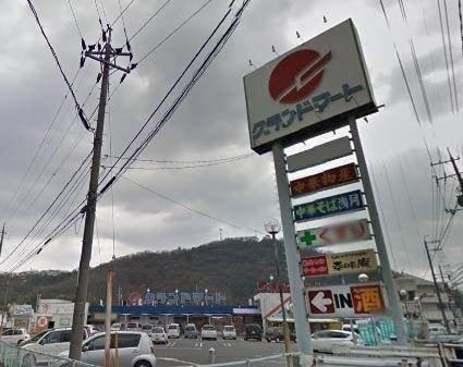 グランドマート津高店(スーパー)まで2061m