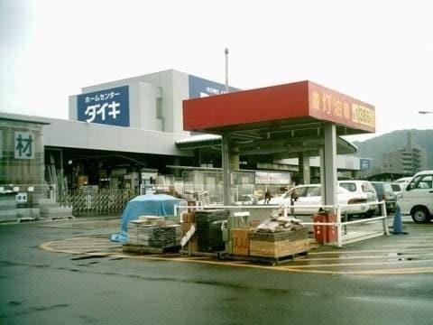 ダイキ津高店(電気量販店/ホームセンター)まで1247m