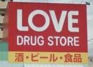 くすりのラブ奥田店(ドラッグストア)まで517m
