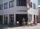 岡山柳町郵便局(郵便局)まで341m