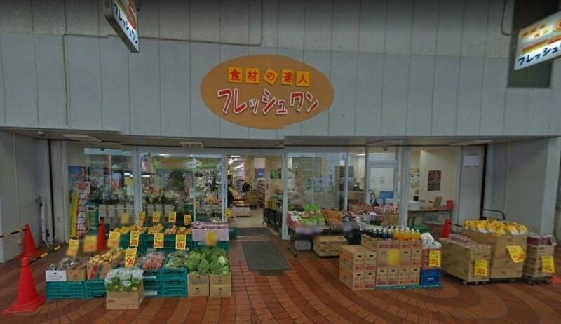フレッシュワン3丁目店(スーパー)まで257m