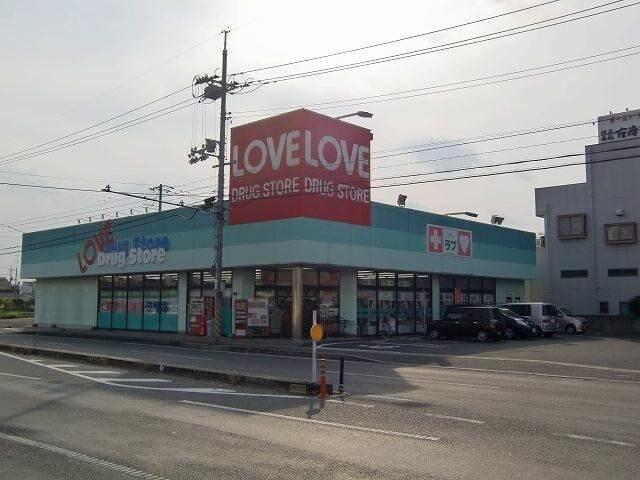 くすりのラブ東古松店(ドラッグストア)まで187m